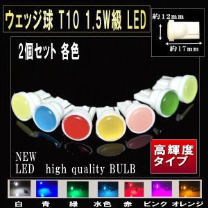 LEDバルブ T10  ポジションランプ  LED 1.5W   2個セット 広角|monomapjp