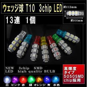 LEDバルブ T10  ポジションランプ 13連 3chip SMD LED  1個|monomapjp