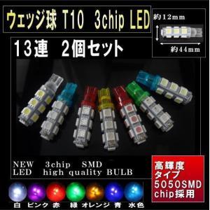 LEDバルブ T10  ポジションランプ 13連 3chip SMD LED  2個セット|monomapjp