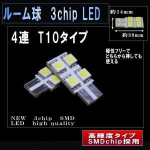 LEDルームランプ LED T-10 極性フリー 片面4LED 1個 0014-1 monomapjp