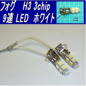 フォグランプ H3  9連 LED ホワイト  1個 0020-1|monomapjp