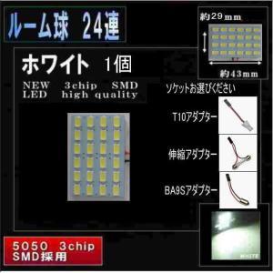LEDルームランプ LED 24連  1個   ソケット付 monomapjp