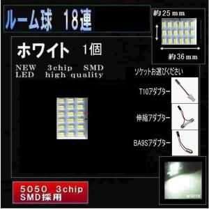 LEDルームランプ LED 18連   1個 3種類ソケット付 monomapjp