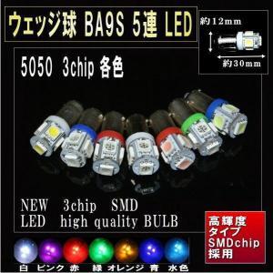 LEDバルブ BA9S  ポジションランプ  5連   LED 1個|monomapjp