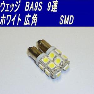 LEDバルブ BA9S  ポジションランプ  9連 LED ホワイト 1個 0037-1|monomapjp