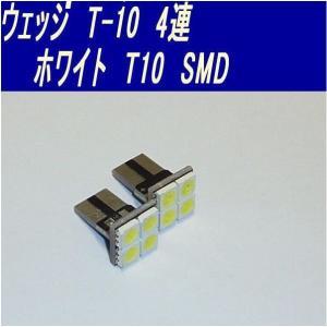 LEDバルブ T10  ポジションランプ 4連 ホワイト LED 1個 0038-1|monomapjp
