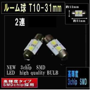 LEDルームランプ LED T10-31mm  2LED 3Chip 1個 monomapjp
