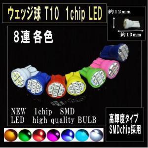 LEDバルブ T10  ポジションランプ  T-10 1chip 8連  LED  1個|monomapjp