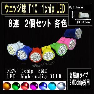 LEDバルブ T10  ポジションランプ  T-10 1chip 8連  LED  2個セット|monomapjp