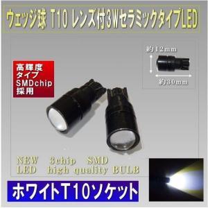 LEDバルブ T10  ポジションランプ  レンズ付 3W ホワイト 1個 0047-1|monomapjp