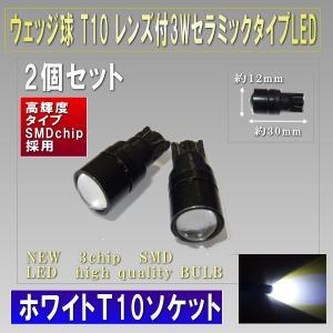 LEDバルブ T10  ポジションランプ  レンズ付 3W ホワイト 2個セット 0047-2|monomapjp