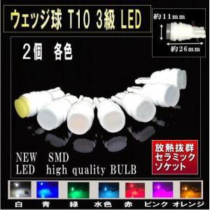T-10 ポジション球 ウェッジ球 3W セラミックソケット ホワイト LED  2個|monomapjp