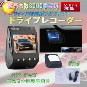 ドライブレコーダー コンパクトガラス貼り付け マイクロSDカード録画 液晶 車載カメラ 動体検知 0062-1|monomapjp
