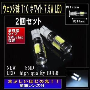 LEDバルブ T10  ポジションランプ  レンズ付 7.5W ホワイト 2個セット 大光量 0068-2|monomapjp
