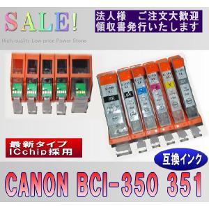 キャノン インク 351  BCI351XL BCI-350XL 351XL 対応  互換インク 単品
