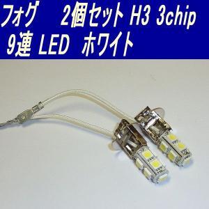 フォグランプ H3  9連 LED ホワイト  2個セット 0020-2|monomapjp