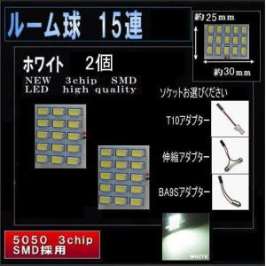 LEDルームランプ LED 15連  2個セット ソケット付 monomapjp