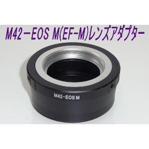 M42 マウント-EOS M (EF-M) 対応 互換  マウントアダプター  0344-1|monomapjp