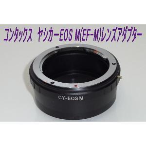 コンタックス/ヤシカ -EOS M  EF-M 対応 互換  マウントアダプター  0345-1|monomapjp