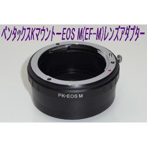 ペンタックスK マウント-EOS M  EF-M 対応 互換  マウントアダプター 0346-1|monomapjp