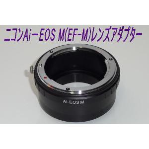 ニコン(Ai)マウント互換 -EOS M  EF-M 対応 互換  マウントアダプター  0347-1|monomapjp