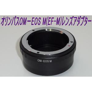 オリンパス OM マウント-EOS M  EF-M 対応 互換  マウントアダプター 0348-1|monomapjp