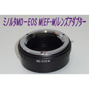 ミノルタ MD マウント-EOS M  EF-M 対応 互換  マウントアダプター  0349-1|monomapjp