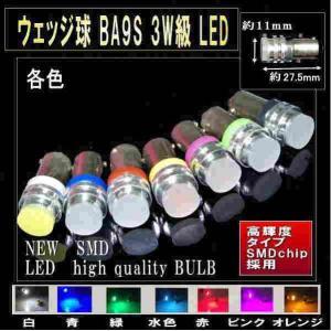 ウェッジ球 BA9S LED 2個セット 3W級|monomapjp