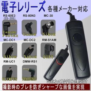 レリーズ 電子レリーズ 互換品 MC-30 MC-DC1 MC-DC2 RS-80n3 RS-60e3 CS-205 DMW-RS1 RMS1AM RM-UC1 対応|monomapjp