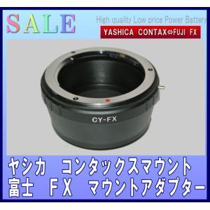 コンタックス/ヤシカ-富士フィルムX-PRO  対応 互換  マウントアダプター  0379-1|monomapjp