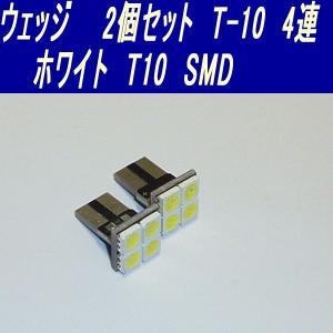 LEDバルブ T10  ポジションランプ 4連 ホワイト LED 2個セット 0038-2|monomapjp