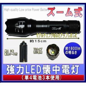 LEDライト 懐中電灯 LED ハンドライト LEDランタン 1800ルーメン 広角 ズーム T6 電池式 0422-1の画像