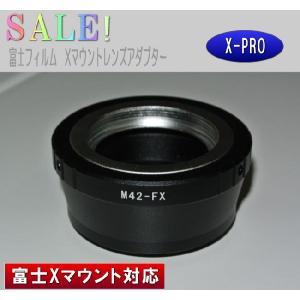 M42マウントレンズ-富士フィルムX-PRO X 対応 互換  マウントアダプター  0432-1|monomapjp