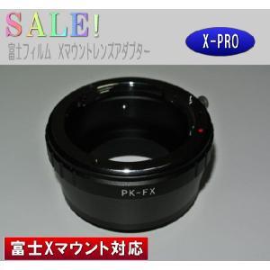 ペンタックスレンズ-富士フィルムX-PRO FX 対応 互換  マウントアダプター 0435-1|monomapjp