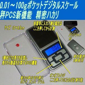 デジタルスケール 電子はかり 0.01gから100g 超小型 0456-1|monomapjp