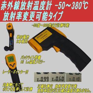 赤外線放射温度計 -50〜380℃ 放射率変更可能  0457-1|monomapjp