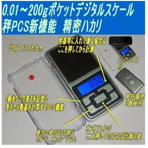 デジタルスケール 電子はかり 0.01gから200g 超小型 0458-1|monomapjp