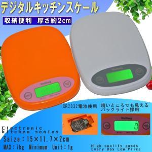キッチンスケール 電子はかり 1g〜7kg   0.1g〜3kg  バックライト液晶|monomapjp