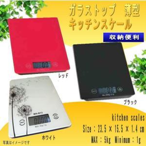 デジタルスケール(キッチンスケール)ガラストップ 薄型 電子はかり(デジタルはかり) 5kgから1g単位|monomapjp