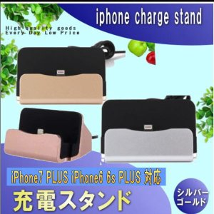 iphone 充電スタンド ライトニング 互換 USBケーブル付き スタンド iPhone7 PLUS iPhone SE iPhone6s iPhone6sPlus Lightning|monomapjp
