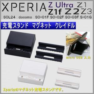 Xperia Z Ultra SOL-24 Z1 SO-01F Z1f SO-02F Z2 SO-03F Z3 SO-01G SOL26 対応 互換 マグネット 充電スタンド クレードル|monomapjp