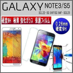 硬度9H ガラス 保護フィルム GALAXY Note3/S5 対応 保護ガラスガラスフィルム ガラスシート SCL22 SC-01F/SC-04F SCL23 対応|monomapjp