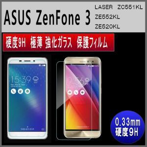 硬度9H ガラス 保護フィルム ASUS ZenFone 3 Laser ZC551KL ZE552KL ZE520KL  ガラスシート|monomapjp