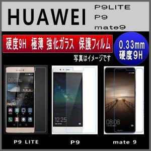 硬度9H ガラス 保護フィルム HUAWEI P9 lite P9 mate9 ファーウェイ ガラスシート|monomapjp