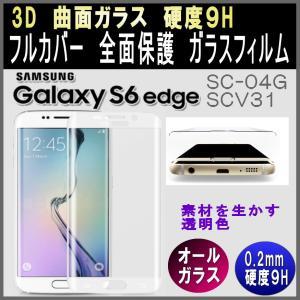 硬度9H GALAXY S6 edge S7 edge 対応 SC-04G SC-02H SCV31 SCV33 3D 全面保護 曲面ガラス 保護フィルム 保護ガラスガラス ガラスシート 透明|monomapjp