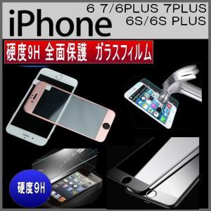 硬度9H 保護ガラスフィルム 全面 全面保護 iPhone7 iphone7 PLUS iPhone 6/iPhone 6 PLUS iPhone 6S/iPhone 6S PLUS 対応|monomapjp
