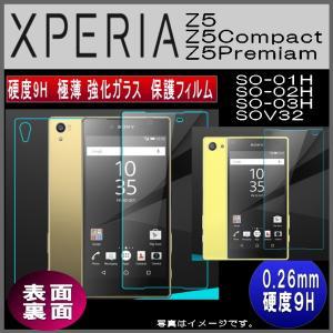 硬度9H ガラス 保護フィルム エクスペリア xperia Z5 Z5 Compact Z5 Premiam  保護ガラス ガラスフィルム ガラスシート SO-01H SO-02H SO-03H SOV32対応|monomapjp