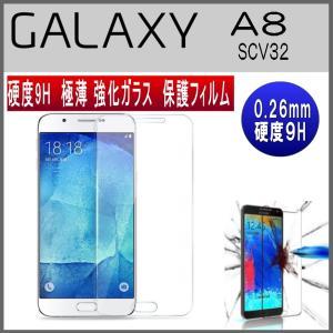 硬度9H GALAXY A8 SCV32 ギャラクシー A8 対応  互換品  保護フィルム 保護ガラスガラス ガラスシート 透明タイプ 0623-1|monomapjp