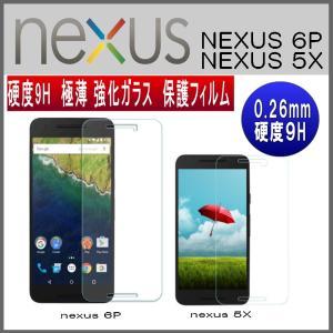硬度9H NEXUS 6P NEXUS 5X 対応 保護ガラス 保護フィルム ネクサス 6P ネクサス 5X|monomapjp