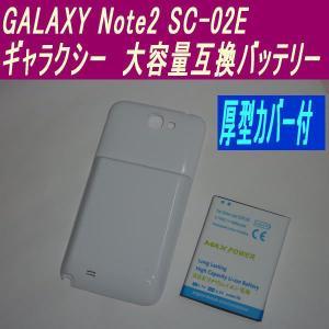 GALAXY Note2 SC-02E 対応 大容量互換バッテリー 白 0669-1|monomapjp